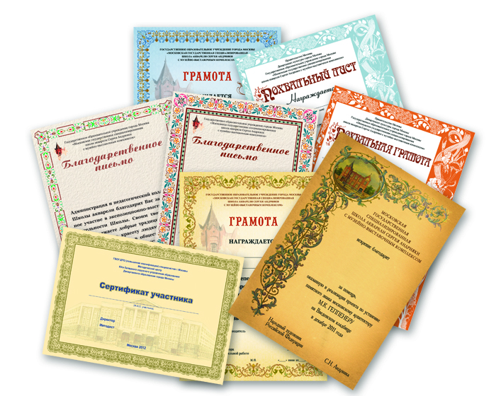 грамот дипломов сертификатов дизайн и печать Изготовление грамот дипломов сертификатов дизайн и печать