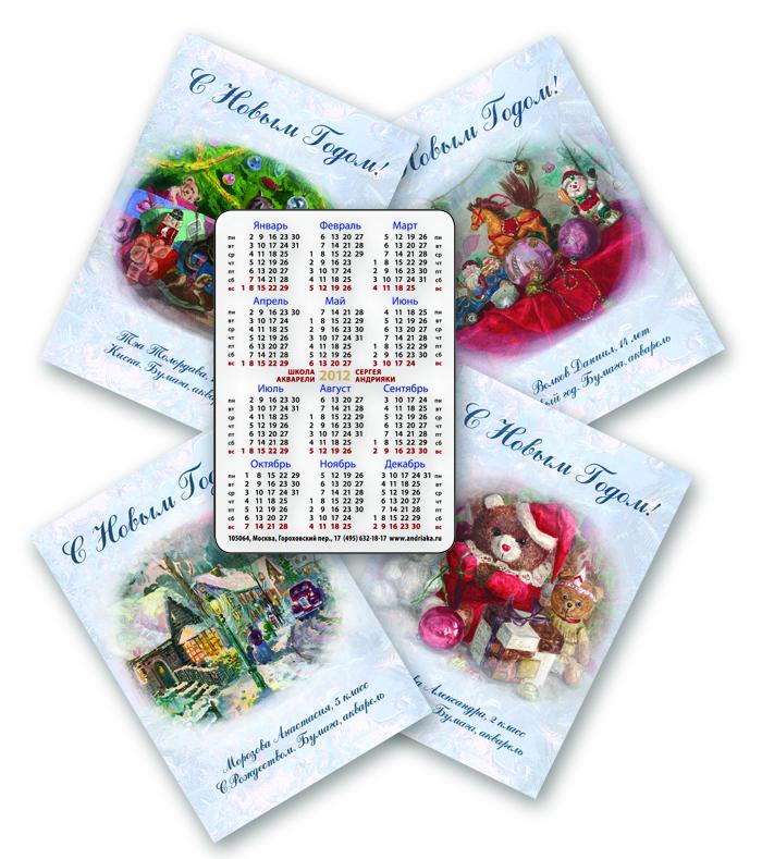Карманные календари на заказ