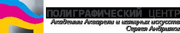 Полиграфический центр Академии акварели и изящных искусств Сергея Андрияки